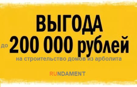 Внимание акция!!! Выгода до 200 000 рублей, на строительство дома из арболита в июле 2019 года.