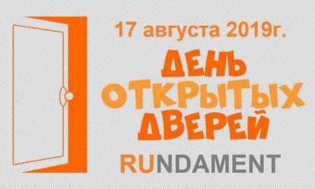 День открытых дверей компании Рундамент