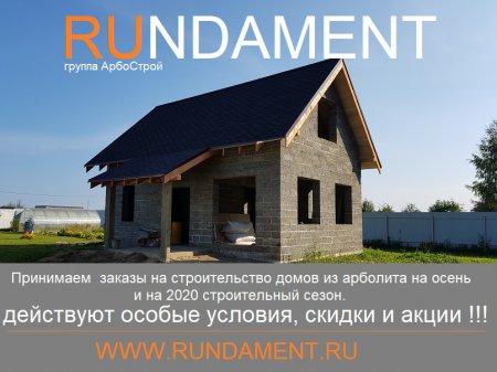 Принимаем заказы на строительство домов из арболита на осень и 2020 строительный сезон.