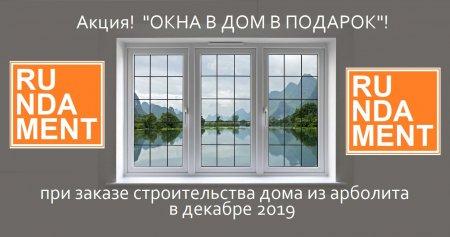 Внимание АКЦИЯ! Окна в подарок!!! Только в декабре 2019