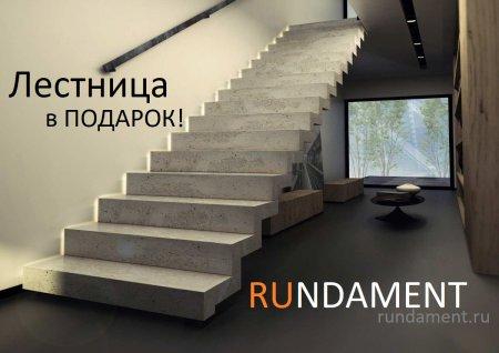 Акция! Монолитная лестница в дом в подарок! 2020