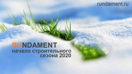 МАРТ - начало строительного сезона 2020