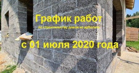 Внимание! График работ 2020!