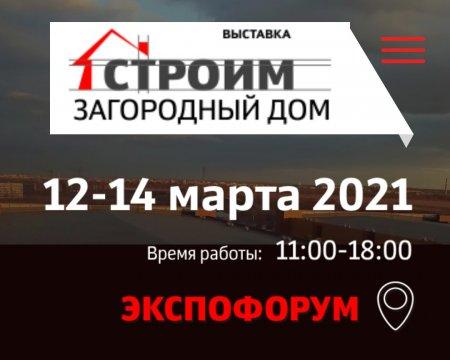 """Выставка """"Строим загородный дом 2021"""" в Санкт-Петербурге"""