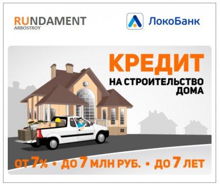 Построить дом из арболита в кредит с Локо Банком