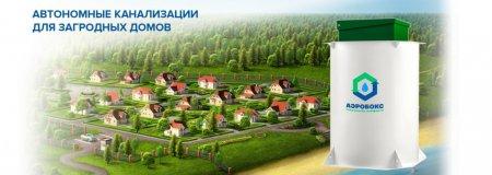Септик для загородного дома АЭРОБОКС