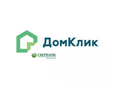 Мы аккредитованы в системе ДомКлик от СберБанка